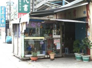 Binlang Xishi